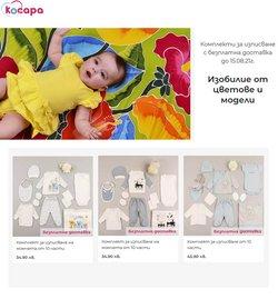 Оферти за Детски стоки в каталога Косара от ( Остават 7 дни)