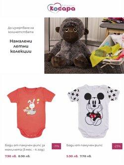 Оферти за Детски стоки в каталога Косара от ( Току що публикувано)