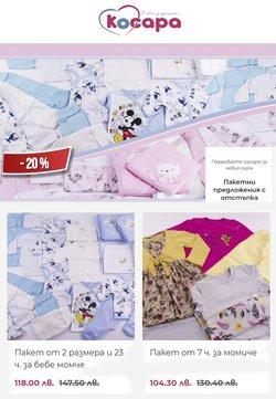 Оферти за Детски стоки в каталога Косара от ( Изтича утре)