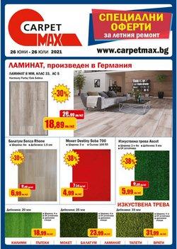 Оферти за CarpetMax в каталога CarpetMax от ( Изтича утре)