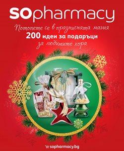 Каталог на SOpharmacy от ( Преди 2 дни )