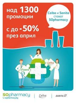 Каталог на SOpharmacy от ( Остават 8 дни )