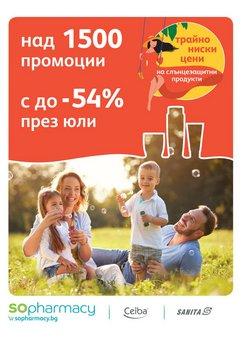 Оферти за Аптеки в каталога SOpharmacy от ( Остават 7 дни)