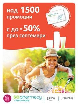 Оферти за Аптеки в каталога SOpharmacy от ( Остават 12 дни)