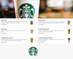 Оферти за Ресторанти в каталога Starbucks на в София ( Остават 8 дни )
