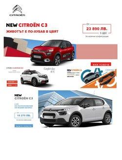 Оферти за Автомобили в каталога Citroen на в Каспичан ( Остават 8 дни )