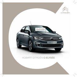 Оферти за Автомобили в каталога Citroen от ( Остават 4 дни)