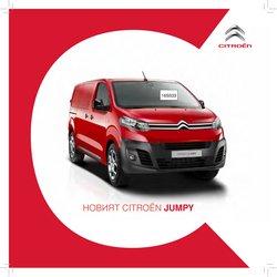Оферти за Автомобили в каталога Citroen от ( Изтича утре)
