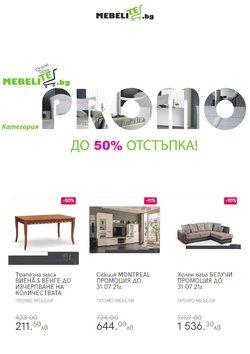 Оферти за Мебели в каталога Лабиринт от ( Остават 7 дни)