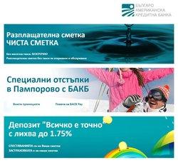 Оферти за банки в каталога Българо-американска кредитна банка от ( Остават 8 дни )