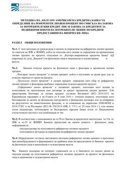 Оферти за Банки в каталога Българо-американска кредитна банка от ( Остават 6 дни)