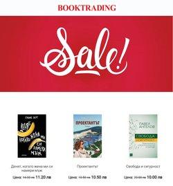 Оферти за Детски стоки в каталога Booktrading от ( Току що публикувано)