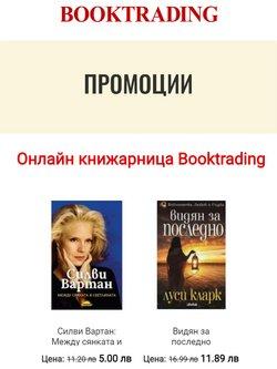 Оферти за Детски стоки в каталога Booktrading от ( Остават 13 дни)