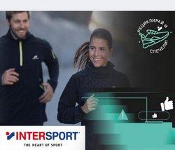 Каталог на intersport от ( Изтекъл )