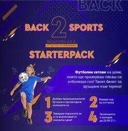 Оферти за Спорт в каталога intersport от ( Остават 2 дни)