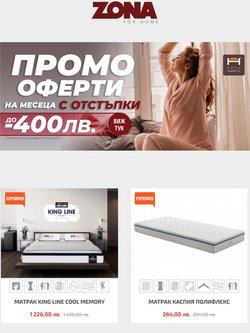 Оферти за Мебели ЗОНА в каталога Мебели ЗОНА от ( Остават 6 дни)