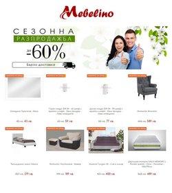 Каталог на Mebelino от ( Изтекъл )