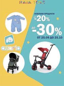 Оферти за Детски стоки в каталога Raya Toys от ( Остават 7 дни)