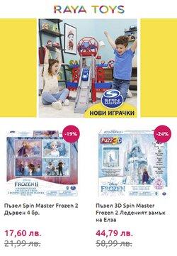 Оферти за Детски стоки в каталога Raya Toys от ( Остават 4 дни)