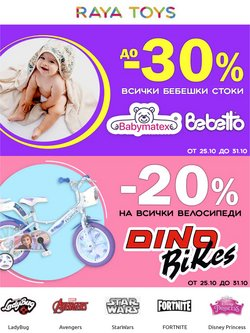 Оферти за Детски стоки в каталога Raya Toys от ( Току що публикувано)