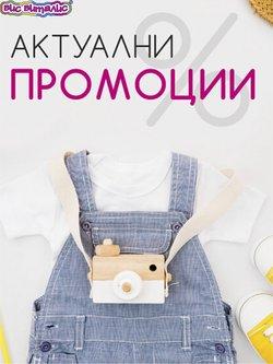 Оферти за Детски стоки в каталога Вис Виталис от ( Остават 10 дни)