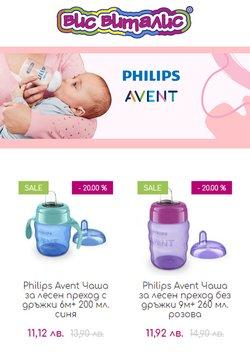 Оферти за Детски стоки в каталога Вис Виталис от ( Остават 8 дни)