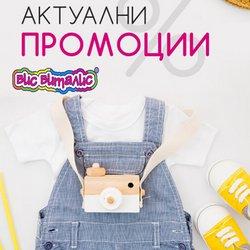 Оферти за Детски стоки в каталога Вис Виталис от ( Остават 4 дни)