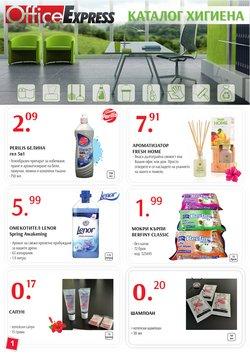 Оферти за Мебели в каталога Офис Експрес от ( Остават 12 дни)