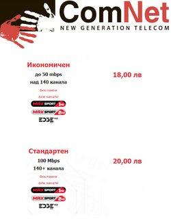 Оферти за Техника и электроника в каталога ComNet на в Вълчедръм ( Остават 8 дни )