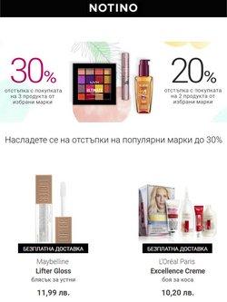 Оферти за Козметика в каталога notino.bg от ( Публикувано днес)