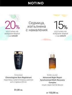 Оферти за Козметика в каталога notino.bg от ( Остават 12 дни)