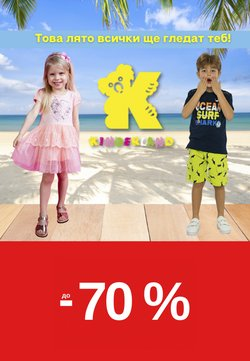 Оферти за Детски стоки в каталога Киндерланд от ( Остават 6 дни)