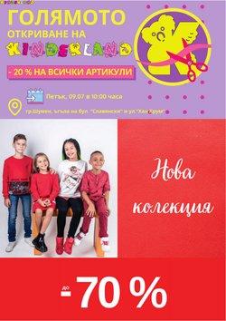 Оферти за Детски стоки в каталога Киндерланд от ( Остават 7 дни)