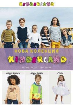 Оферти за Детски стоки в каталога Киндерланд от ( Остават 12 дни)