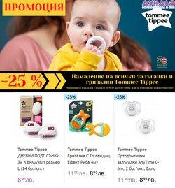 Оферти за Детски стоки в каталога Дундьо от ( Остават 7 дни)