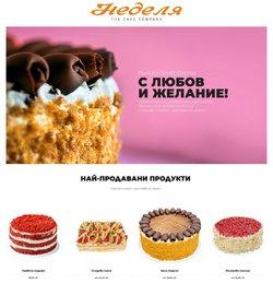 Оферти за Ресторанти в каталога Неделя на в София ( Остават 8 дни )
