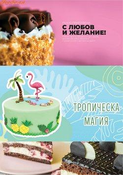Оферти за Ресторанти в каталога Неделя от ( Остават 7 дни)