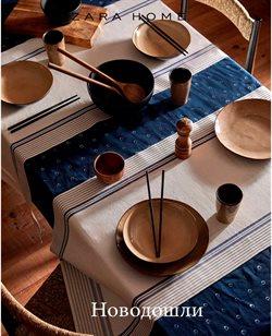 Оферти за Мебели в каталога Zara Home на в Бургас ( Повече от 1 месец )