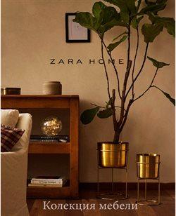 Каталог на Zara Home от ( Повече от 1 месец )