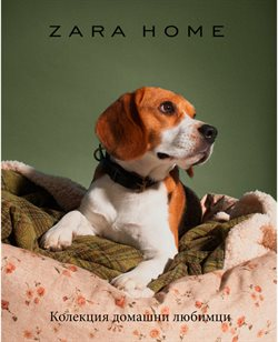 Каталог на Zara Home от ( Остават 5 дни )