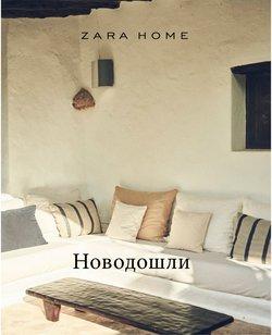 Каталог на Zara Home от ( Току що публикуван )