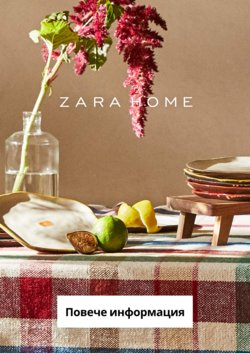 Оферти за Zara Home в каталога Zara Home от ( Остават 29 дни)