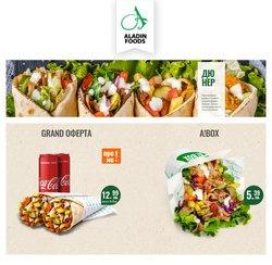 Оферти за Ресторанти в каталога Aladin Foods на в София ( Публикувано днес )