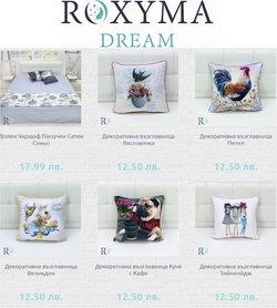 Каталог на Roxyma Dream от ( Изтекъл )