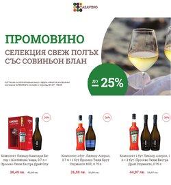 Оферти за Супермаркети в каталога Casavino от ( Публикувано днес)