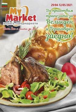 Оферти за Супермаркети в каталога My Market от ( Остават 6 дни)