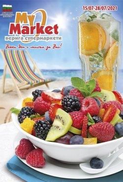 Оферти за Супермаркети в каталога My Market от ( Остават 4 дни)