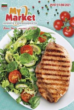Оферти за My Market в каталога My Market от ( Остават 8 дни)