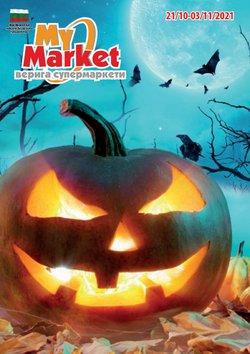 Оферти за My Market в каталога My Market от ( Остават 7 дни)
