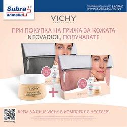 Каталог на Аптеки Subra от ( Остават 8 дни )